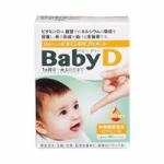 Витамин D для детей Morishita Jintan